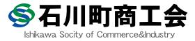 福島県石川郡にある石川町商工会のサイトです。
