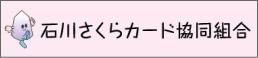 石川さくらカード協同組合